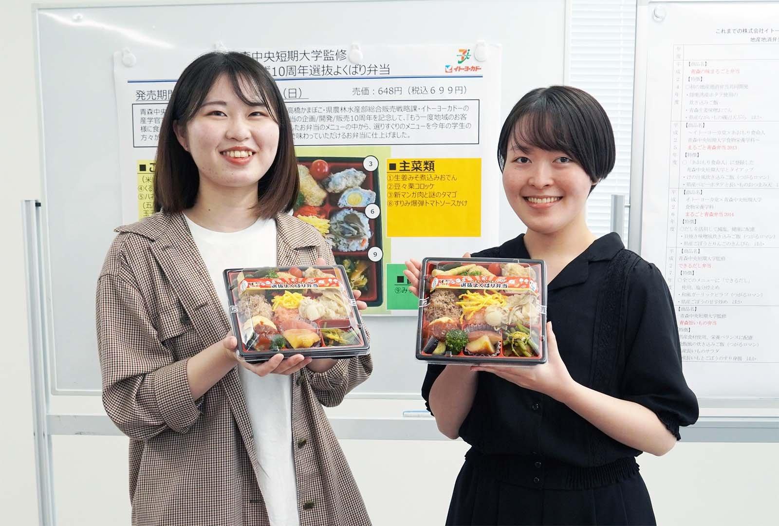 『祝!産学官コラボ10周年選抜よくばり弁当』がイトーヨーカドーで発売されます(9/8~9/12)