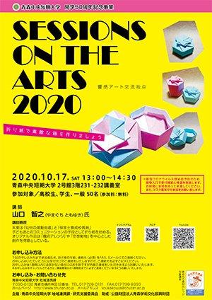 SESSIONS ON THE ARTS 折り紙で素敵な箱を作りましょう(2020/10/17)開催のお知らせ
