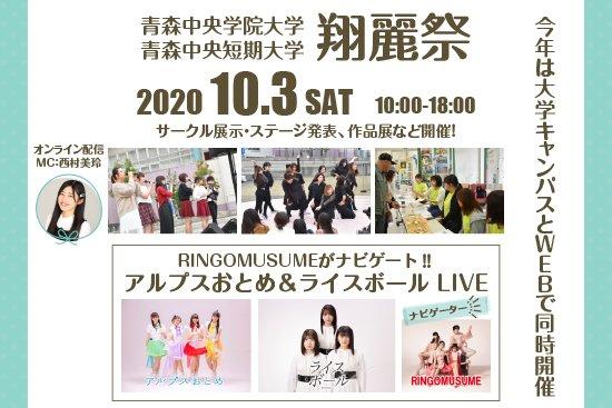 「翔麗祭2020」・10/3開催!