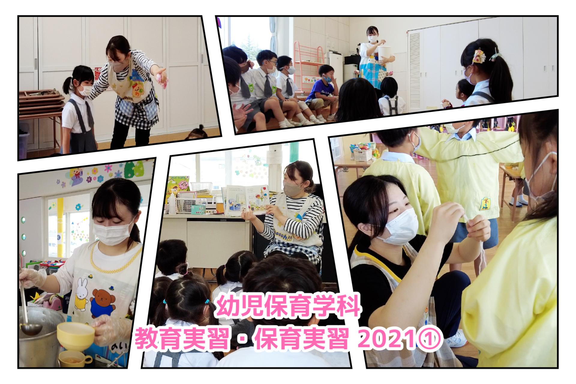 幼児保育学科2年生が2021度1回目の教育実習・保育所実習を行いました