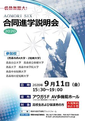 「AOMORI SIX 合同進学説明会 2020」に参加します