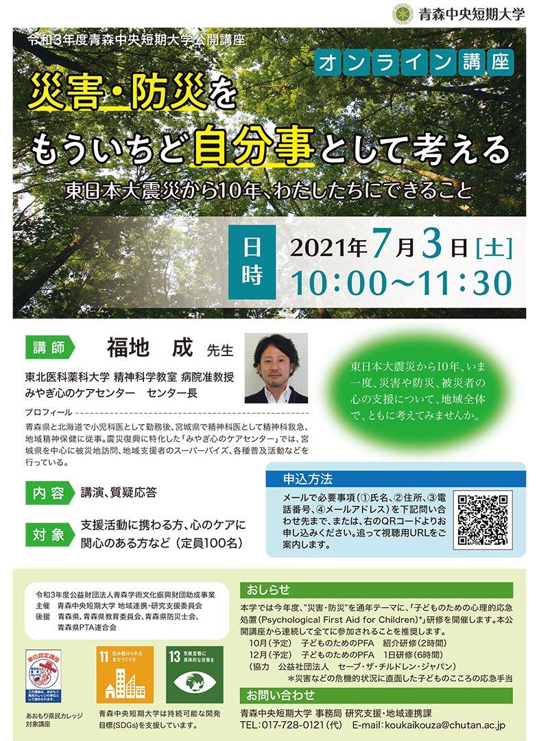 「災害・防災をもういちど自分事として考える:東日本大震災から10年、私たちにできること」(オンライン)
