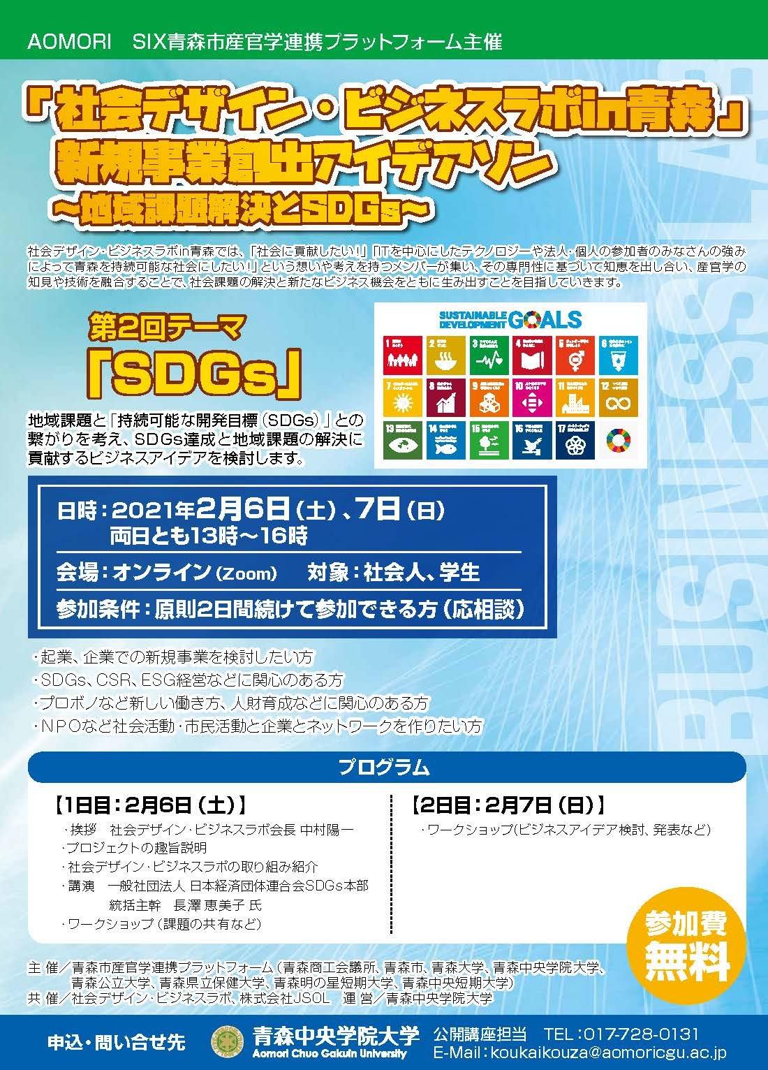 第2回「社会デザイン・ビジネスラボ in 青森」開催(2021/2/6・7)のお知らせ