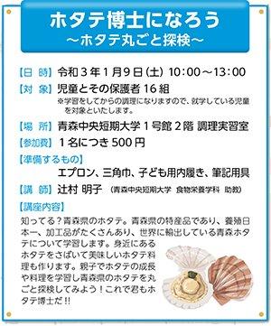 「ホタテ博士になろう~ホタテ丸ごと探検~」(2021/01/09)開催のお知らせ