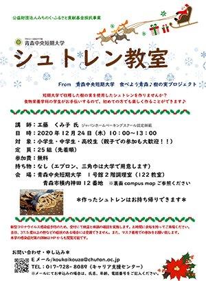 「シュトレン教室」(2020/12/24)開催のお知らせ