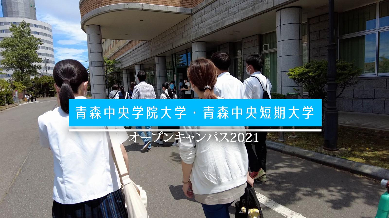 「オープンキャンパス2021」PR動画公開!