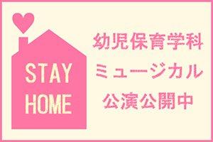 STAY HOME 週間:ミュージカル公演公開