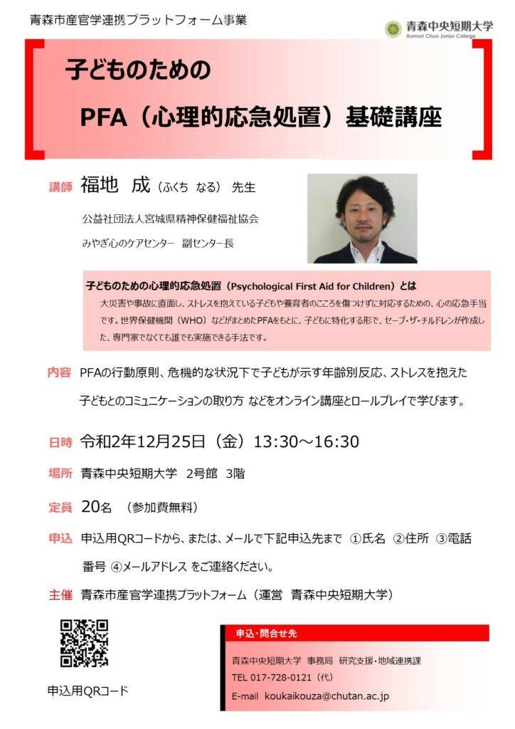 青森市産官学連携プラットフォーム事業「子どものためのPFA(心理的応急処置)基礎講座」開催(2020/12/25)のお知らせ