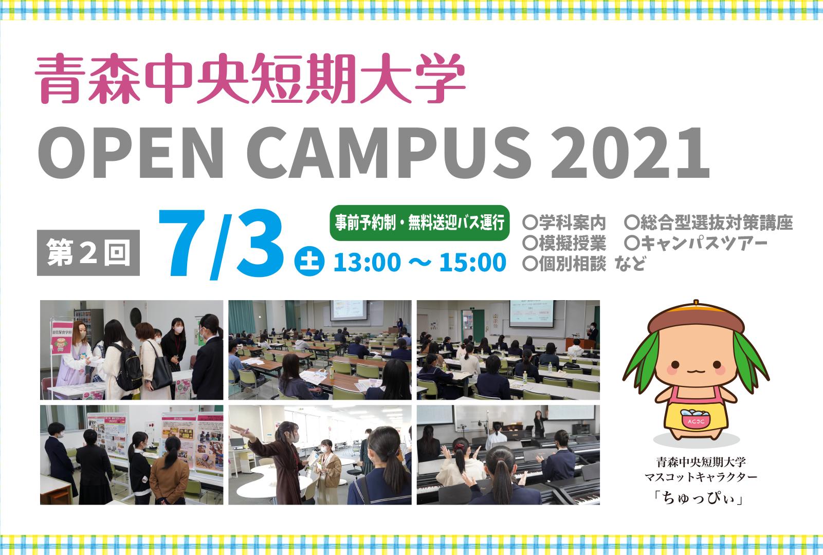 2021年度 第2回オープンキャンパス(7/3)開催について
