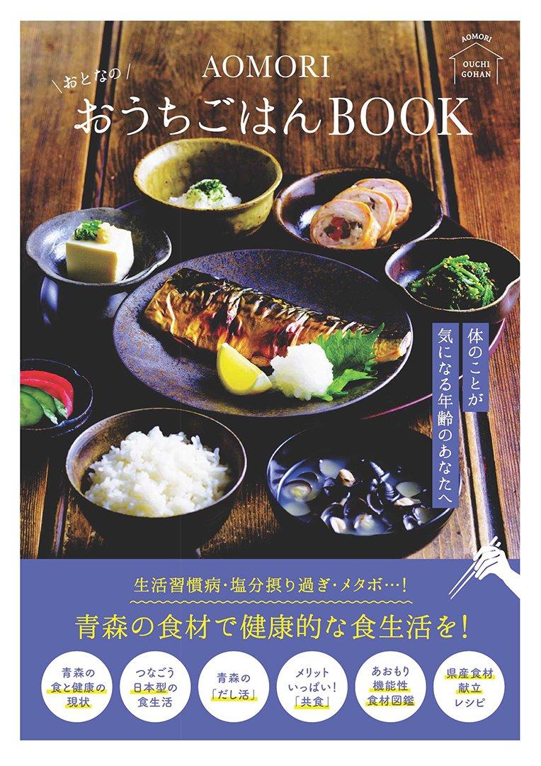 青森県食育啓発冊子「AOMORIおとなのおうちごはんBOOK」に食物栄養学科の学生が協力しました