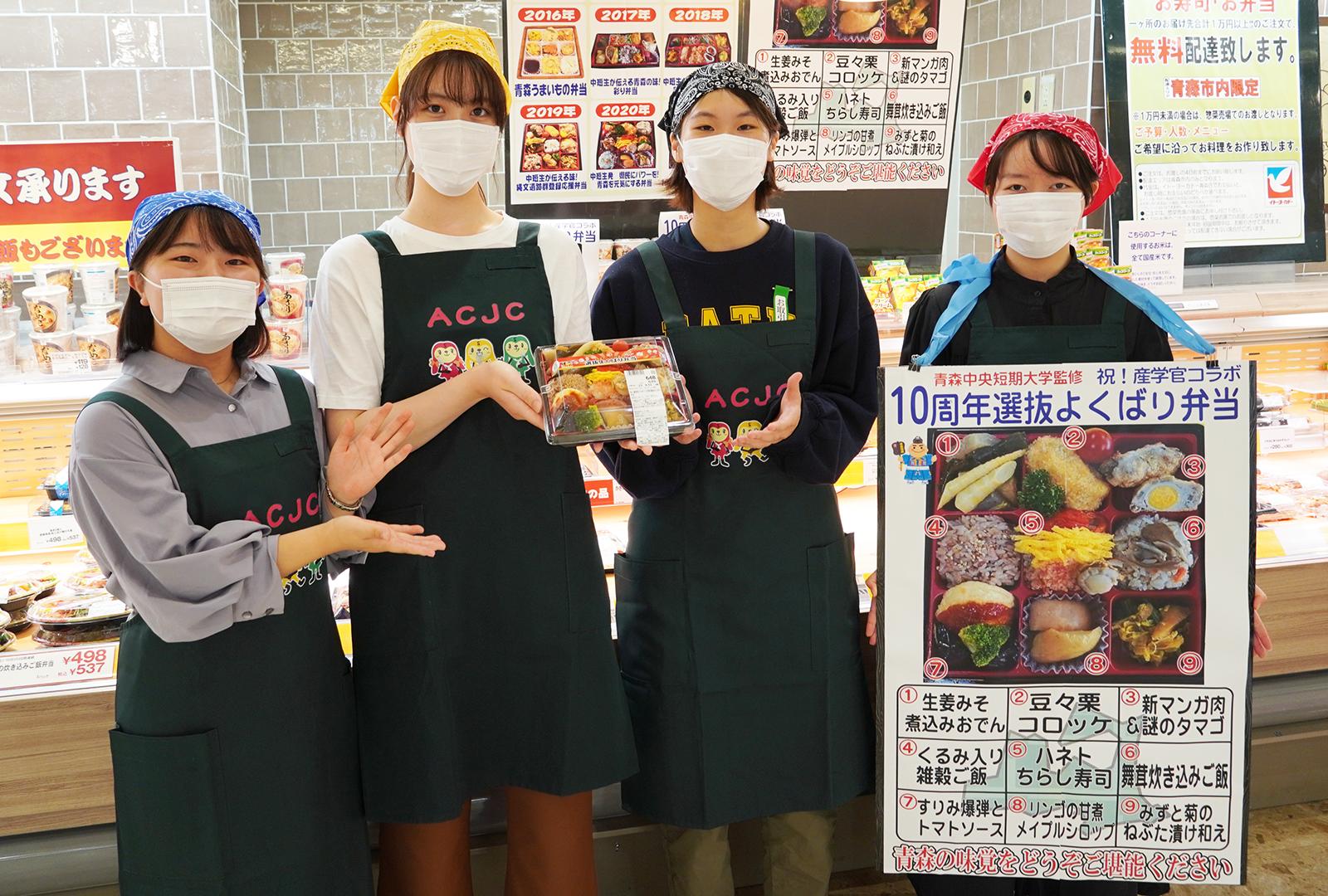 食物栄養学科の学生がイトーヨーカドー青森店において『祝!産学官コラボ10周年選抜よくばり弁当』の販売をしました