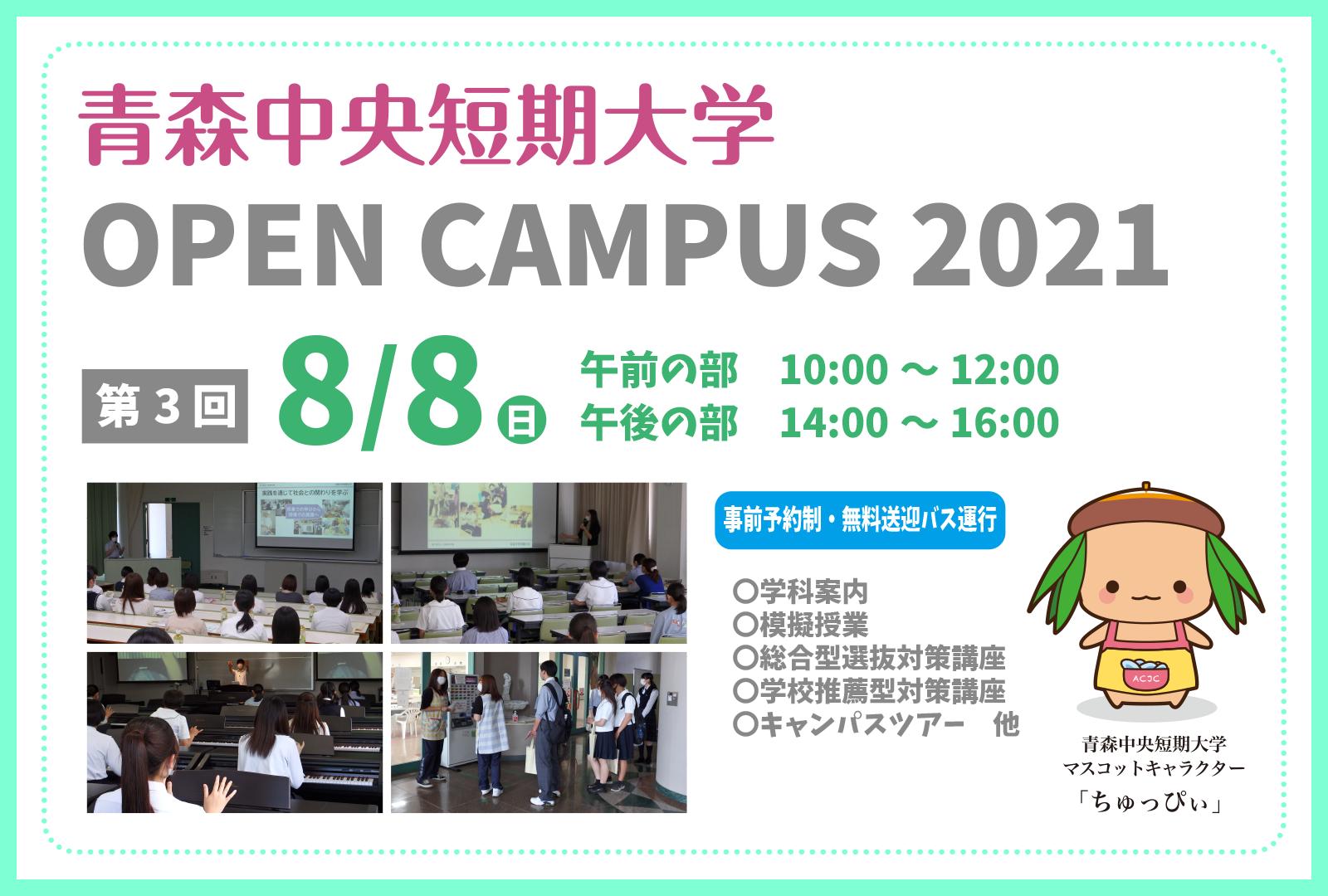 2021年度 第3回オープンキャンパス(8/8)開催について