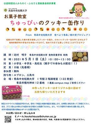 【樹の実プロジェクト】「お菓子教室」(2021/05/01)開催のお知らせ