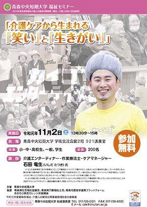 介護ケアから生まれる『笑い』と『生きがい』(2019/11/02)開催のお知らせ